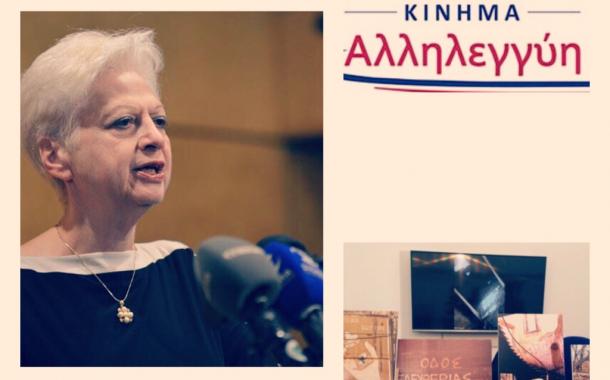 Απαράδεκτες Καταστάσεις :Ακύρωσαν Έκθεση Φωτογραφίας στις Βρυξέλλες Λογω Κυπριακού