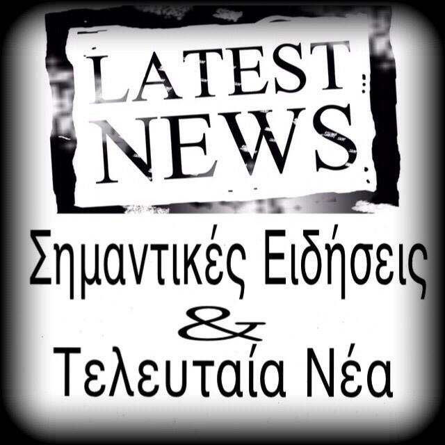 Επανεξέταση της δικογραφίας του 2013 για τον Αρτέμη Σώρρα από τον Άρειο Πάγο, διέταξε ο υπουργός Σταύρος Κοντονής.