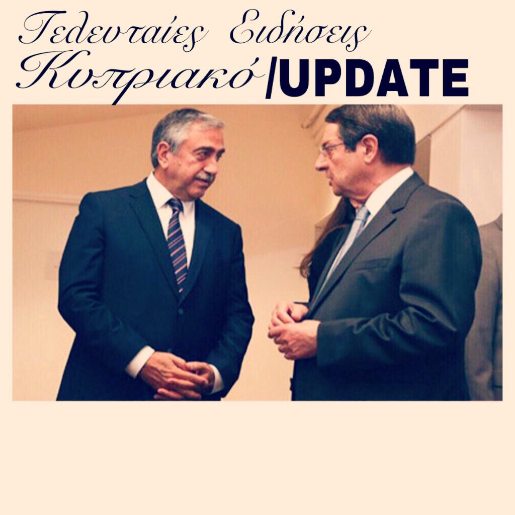 Ανατροπή των ισχυρισμών του Προέδρου, μετά από τηλεφωνική επικοινωνία του ΓΓ ΟΗΕ και Ακιντζί.