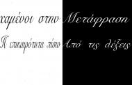 Η Επικαιρότητα Πίσω από τις Λέξεις (09/02/17)