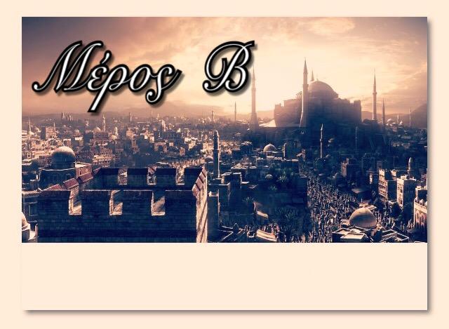 Ποιος Άνοιξε τη <<Κερκοπορτα>> στους Οθωμανούς στις 29 Μαΐου 1453 (ΜΕΡΟΣ Β)
