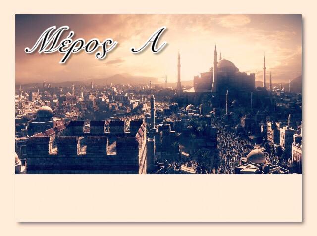 Ποιος Άνοιξε τη <<Κερκοπορτα>> στους Οθωμανούς στις 29 Μαΐου 1453 ( ΜΕΡΟΣ Α )