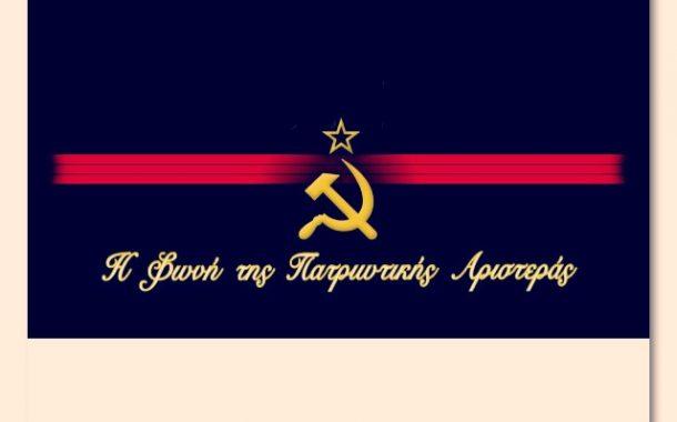 Η Δημοκρατία του Ακελ