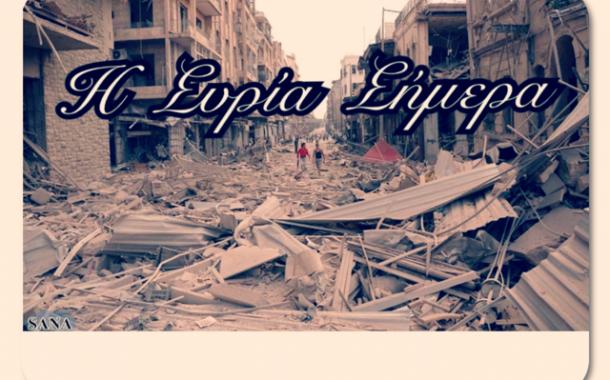 Συριακό - Η Πηγή του Προβλήματος