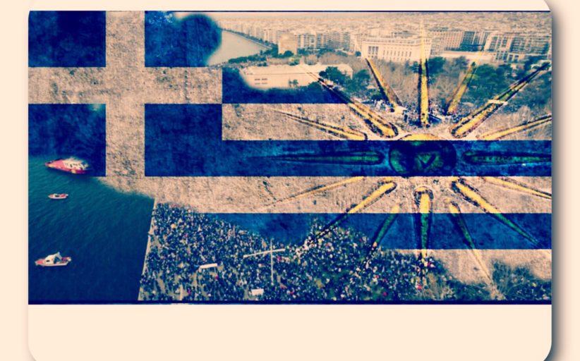 Συμφωνία Αθηνάς - Σκόπια Τι έχει γίνει άραγε ;