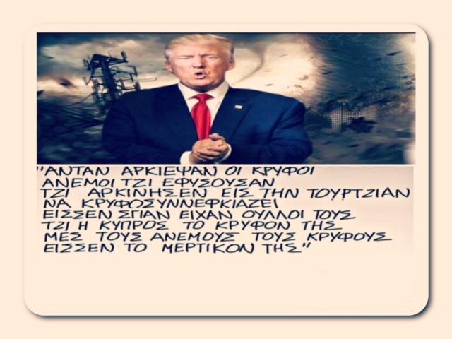 Αμερικανοτουρκικές Σχέσεις – η Κατάληξη τους και η Πιθανότητα Ενός Θερμού Επεισοδίου