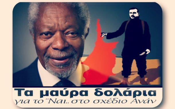 ΒΙΝΤΕΟ - Ν.Λυγερος το παιγνίδι των Μαύρων Δολαρίων Εις Βάρος του Ελληνισμού της Κύπρου